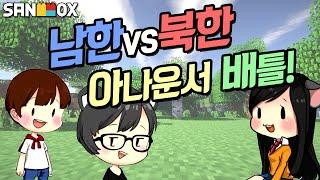 남한 VS 북한 [아나운서 배틀: 퀸톨&빅민] 마인크래프트 Minecraft [도티]