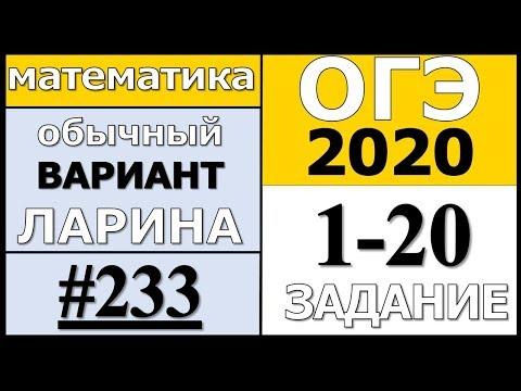 Разбор Варианта ОГЭ Ларина №233 (№1-20) обычная версия ОГЭ-2020.