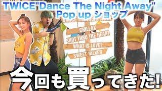"""TWICE""""Dance the night away""""のPop upショップ行ってまたまた買い物!!【韓国留学】"""