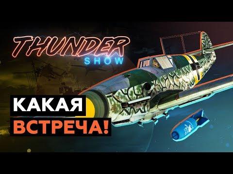 Thunder Show: Какая встреча!