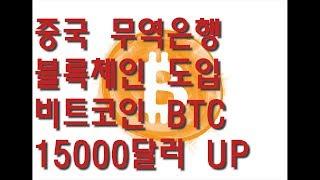 중국 무역은행 블록체인 도입 비트코인 15000달러 까…