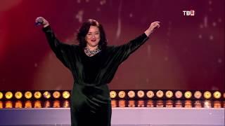Тамара Гвердцители - По небу босиком   Праздничный концерт к Дню судебного пристава