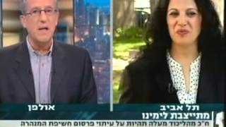 חברת הכנסת נורית קורן, מדברת ולא יודעת על מה ולמה.