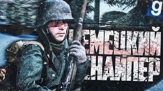 НЕМЕЦКИЙ СНАЙПЕР! ► Garry's Mod - WW2 RP