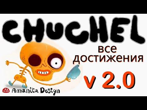ЧУЧЕЛ  2.0 - Все Достижения 7/7 (PC) CHUCHEL 2.0 - All Achievements Adventure, Ques (БЕЗ КОММЕНТОВ))