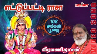 Yettupatti Rasa amman song by Veeramanidaasan - Tamil Devotional