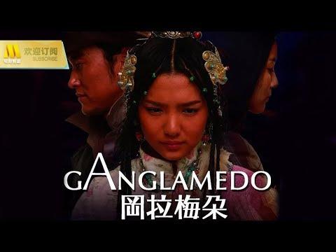 【1080P Full Movie】《冈拉梅朵/Ganglamedo》失声女歌星前往西藏寻找自己丢失的声音(姜世贞 / 仁青顿珠 / 郑昊 / 索朗措)