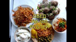Экономим на еде/Обед из минимум продуктов/Деревенская кухня