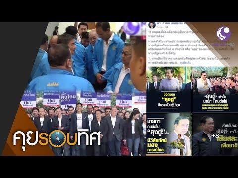 วิเคราะห์แผ่นดินไหวใหญ่ การเมืองไทย (09ก.พ.62) คุยรอบทิศ   9 MCOT HD