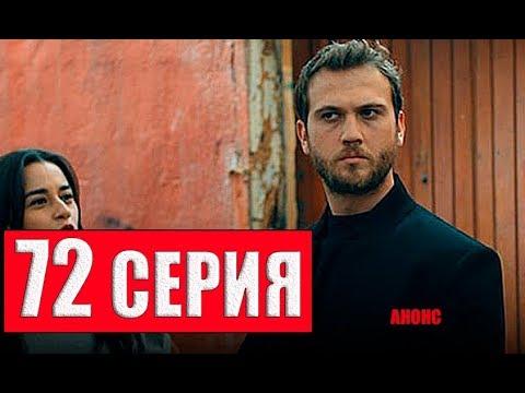 ЧУКУР 72 СЕРИЯ РУССКАЯ ОЗВУЧКА Анонс и дата выхода
