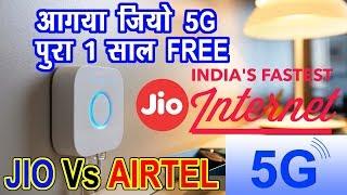1 साल तक जियो फ्री चलाये! JIo vs Airtel 5G Launch, 1 Year Unlimited free 5G data, calls, sms