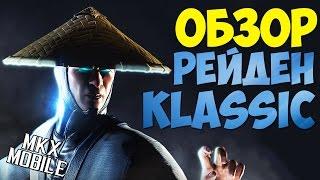 оБЗОР: КЛАССИЧЕСКИЙ РЕЙДЕН  Mortal Kombat X Mobile
