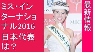 ミス・インターナショナル2016 日本代表・山形純菜さんは笑顔がチャーム...