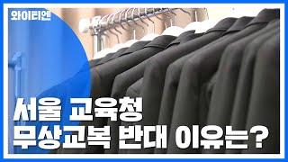 서울교육청, 무상교복 …