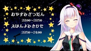 [LIVE] 【おやすみ雑談】今週もおつかれさまでした【読み聞かせ】