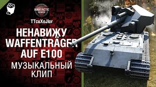 Ненавижу Waffenträger auf. E 100 - музыкальный клип от Студия ГРЕК  и TTcuXoJlor [World of Tanks]