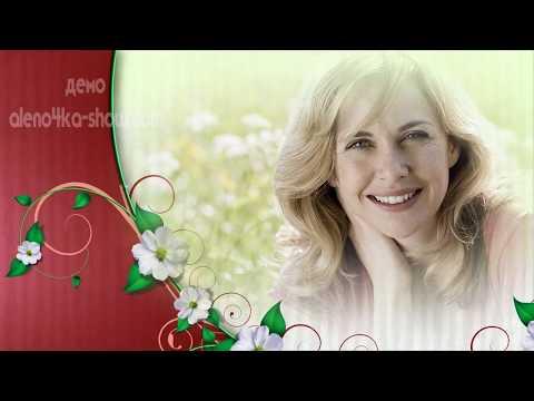 Видео фильм в подарок на юбилей ( день рождение) женщине.