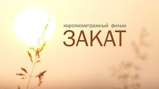 Короткометражный фильм «Закат» (2017)