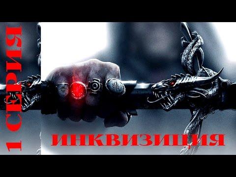 """""""Инквизиция"""" Исторический сериал. (1 серия). Мистика"""