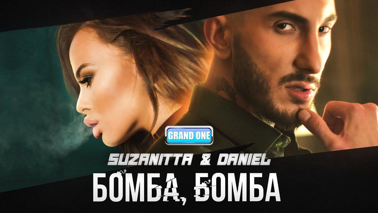 Сузанита x Даниел - Бомба,Бомба, 2021