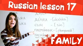 17 Russian Lesson / Family / Learn Russian with Irina