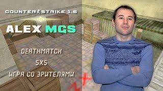 Counter-Strike 1.6 🔴 5х5 Настроены на борьбу!
