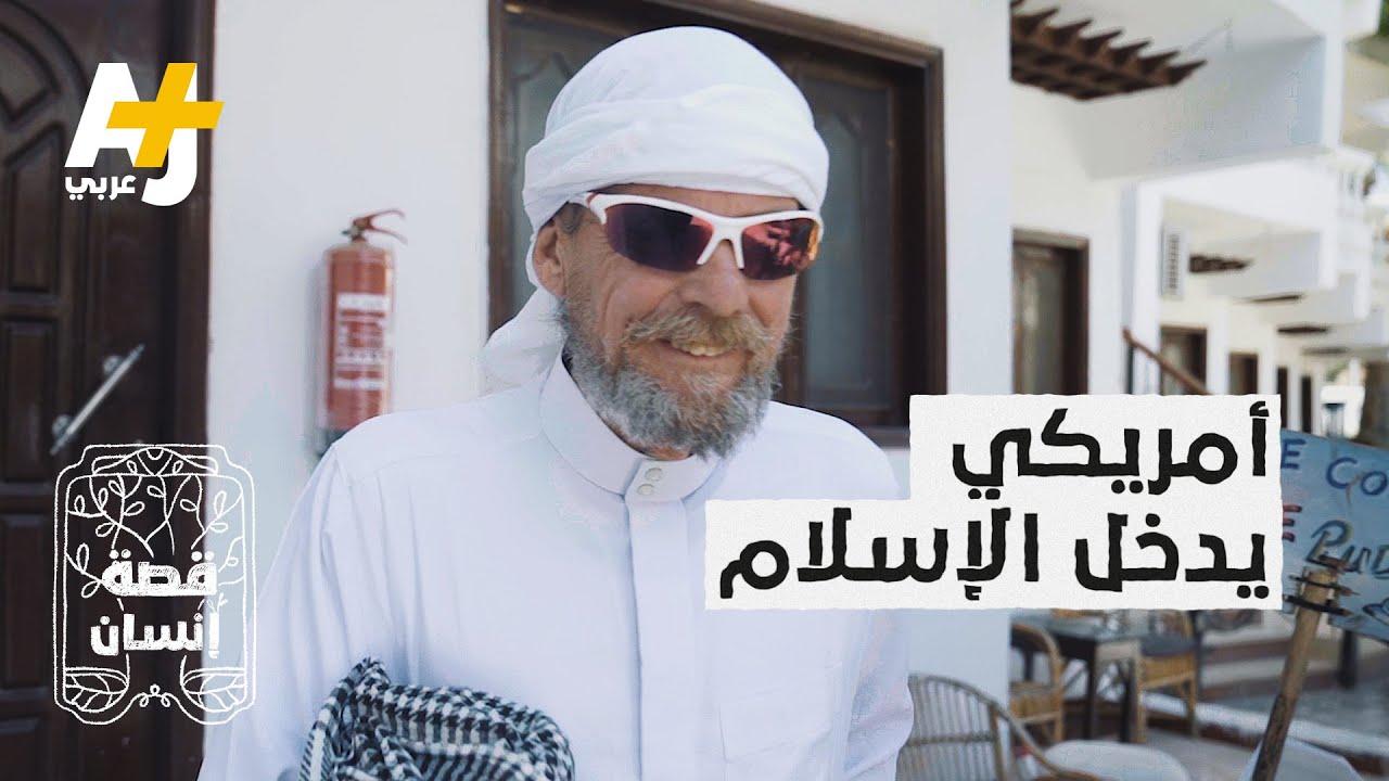 قصة إنسان | أمريكي يعتنق الإسلام بمدينة دهب المصرية ويتفرغ للدعوة ونصح الشباب