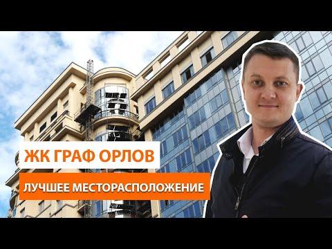 Самый свежий обзор ЖК Граф Орлов от застройщика Л1. Новостройки Спб