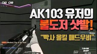 [서든어택]엠스 BJ모덴 올킬 빡사 듀오무비