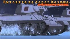 Girls und Panzer - Katyusha Ger