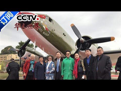 《华人世界》 20170403 | CCTV-4