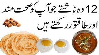 12 Healthy Breakfast in urdu | Sehatmand Nashta jo ap ko taqat dete hain
