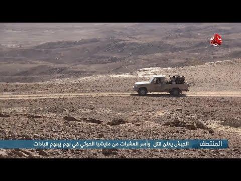 الجيش يعلن قتل وأسر العشرات من مليشيا الحوثي في نهم بينهم قيادات