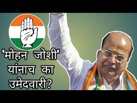 Congress चे Mohan Joshi कोण ? लढणार Pune Lok Sabha Election 2019 ? | Girish Bapat BJP