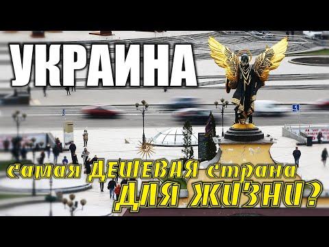 УКРАИНА - САМАЯ ДЕШЕВАЯ СТРАНА? Россия или Украина - где дороже жить?