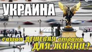 УКРАИНА САМАЯ ДЕШЕВАЯ СТРАНА Россия или Украина где дороже жить