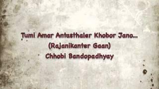 Tumi Amar Antasthaler Khobor Jano - Chhobi Bandopadhyay