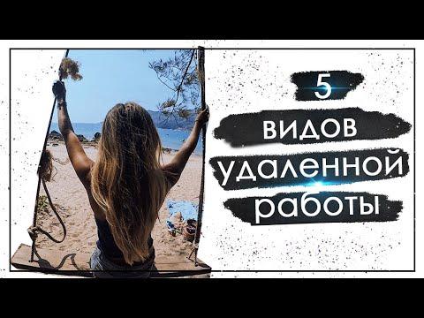 УДАЛЕННАЯ РАБОТА С ЧЕГО НАЧАТЬ?/ 5 видов работы в интернет из дома