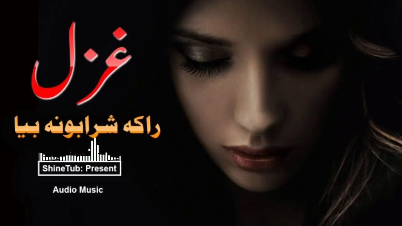 Download New Sad ghazal   Raka sharabona   New Pashto Song 2021