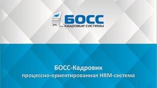 БОСС-Кадровик: управление процессом обеспечения качества персонала организации