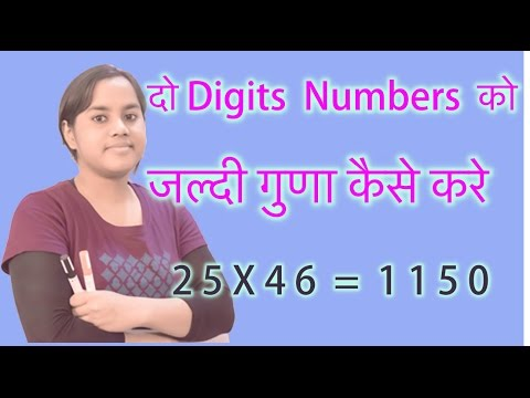 Fast calculation trick for two digit numbers ( Hindi )ll दो digit numbers को गुणा करने का आसान ट्रिक
