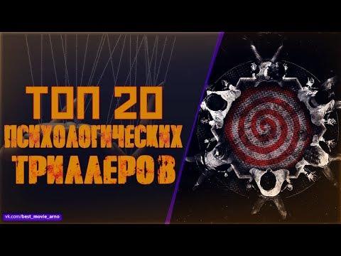ТОП 20 ПСИХОЛОГИЧЕСКИХ ТРИЛЛЕРОВ - Ruslar.Biz