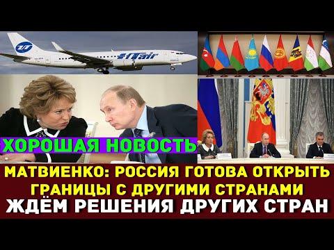Россия готова открыть границы с другими странами