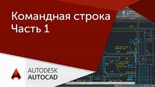 [Урок AutoCAD] Командная строка в AutoCAD.  Архаизм?