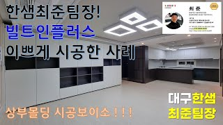 한샘빌트인플러스, 진짜 이쁘게 잘 시공한 사례 ! (강…
