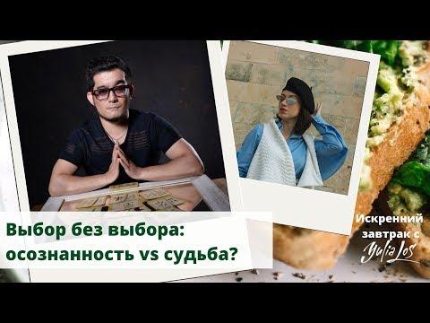 Выбор без выбора   Александр Кинжинов о судьбе, предназначении, карме и стереотипах...