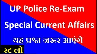 Current Affairs For UP Police Re Exam Current affairs for UPP Exam up police Constable exam 2018