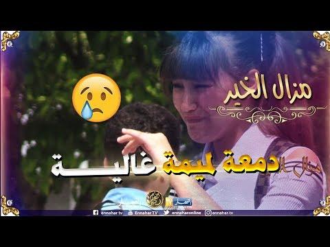 مزال الخير2 : أقوى حلقة..شاهد ردة فعل الجزائريين إتجاه أم فقدت إبنها الحراقة