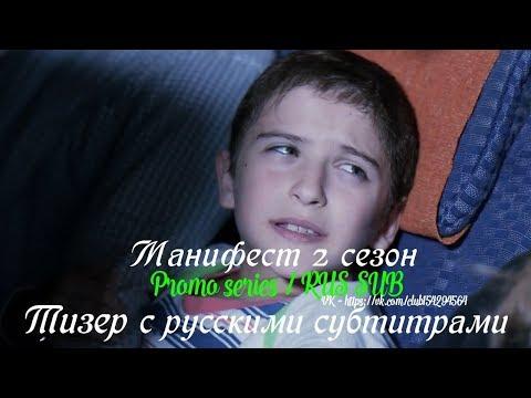 Манифест 2 сезон - Тизер с русскими субтитрами (Сериал 2018) // Manifest Season 2 Teaser