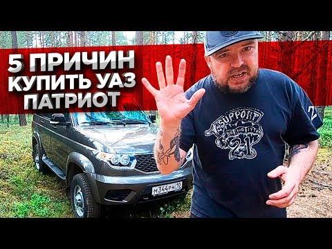 5 причин купить УАЗ Патриот / UAZ PATRIOT 2019 / ТИХИЙ